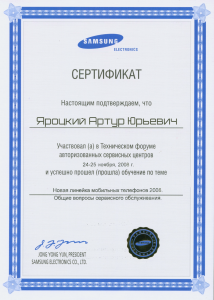 certificate-samsung